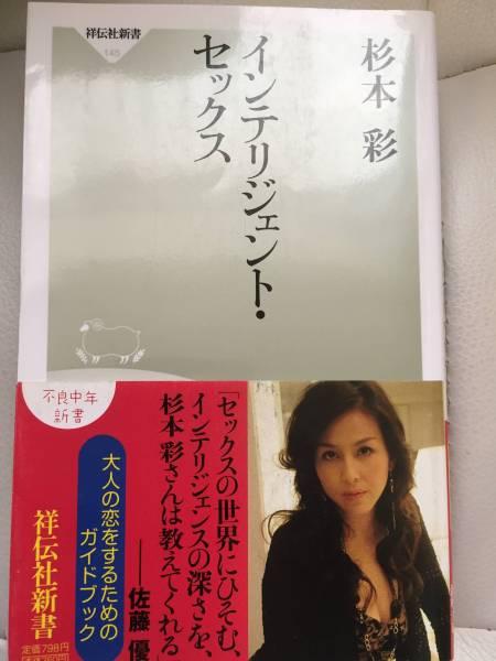 女優兼実業家兼タンゴダンサー、杉本彩書籍です。 グッズの画像