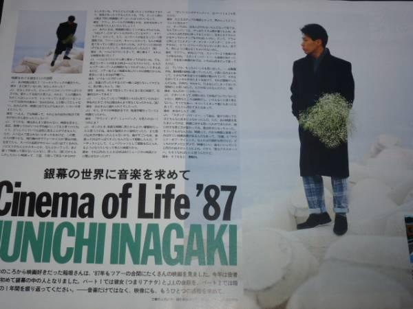 稲垣潤一 切り抜き ファイル入り 33p 貴重 1987年~ 詳細付