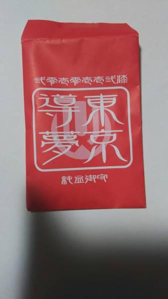 UVERworldグッズ 2010東京ドーム お守り