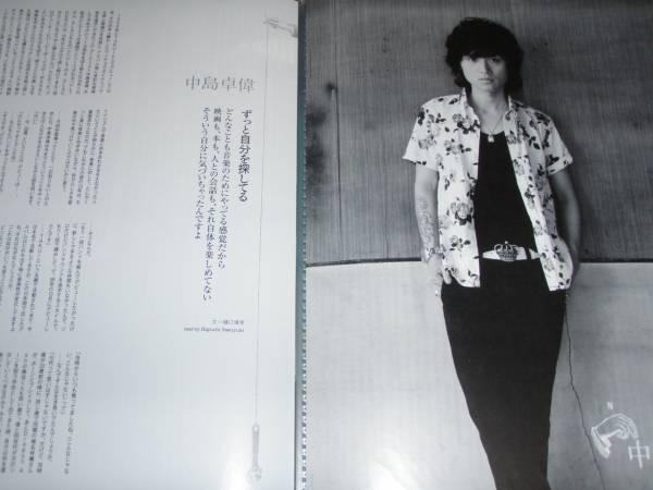 中島卓偉/TAKUI タクイ     切り抜きファイル入 80P