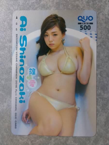 ◆篠崎愛QUOカード台紙付き グラビアグッズの画像