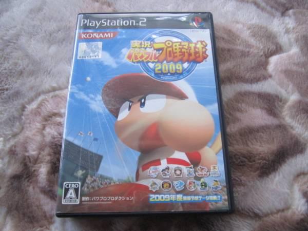 PS2 即決 「実況パワフルプロ野球2009」_画像1