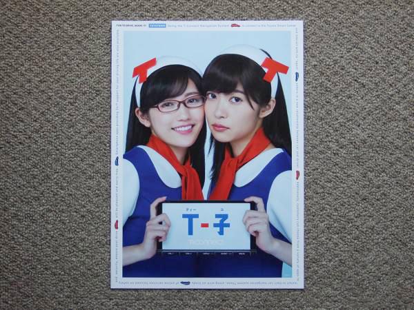 【カタログのみ】T-Connect 2015.09 検 T-子 TOYOTA 渡辺麻友 指原莉乃 AKB48 HKT48