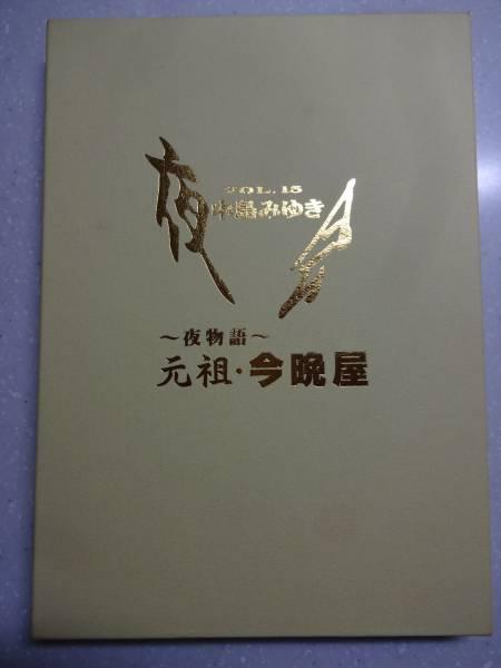 中島みゆき 夜会VOL.15~夜物語~「元祖・今晩屋」 風呂敷 コンサートグッズの画像