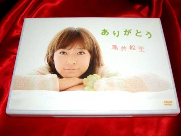 DVD★亀井絵里 ありがとう