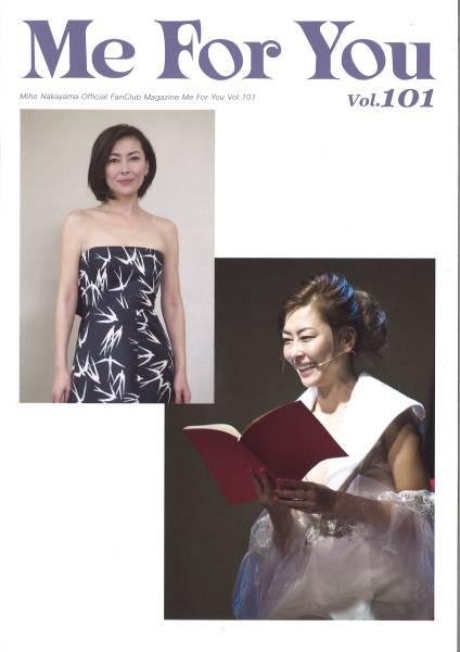 中山美穂 ファンクラブ会報 101号