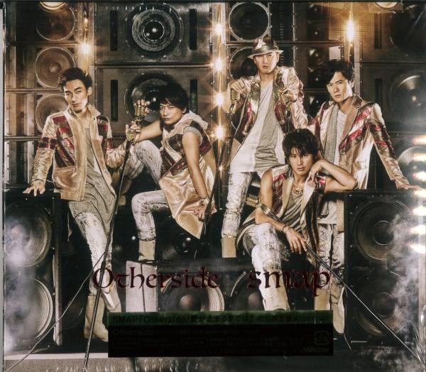 ★ 新品初回盤A 特典つき!SMAP/Otherside【CD+DVD】