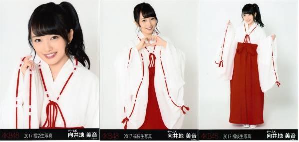 向井地美音『AKB48 2017年福袋生写真 3枚セット』 ライブ・総選挙グッズの画像