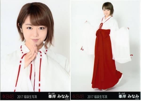 峯岸みなみ『AKB48 2017年福袋生写真 2枚セット』 ライブ・総選挙グッズの画像