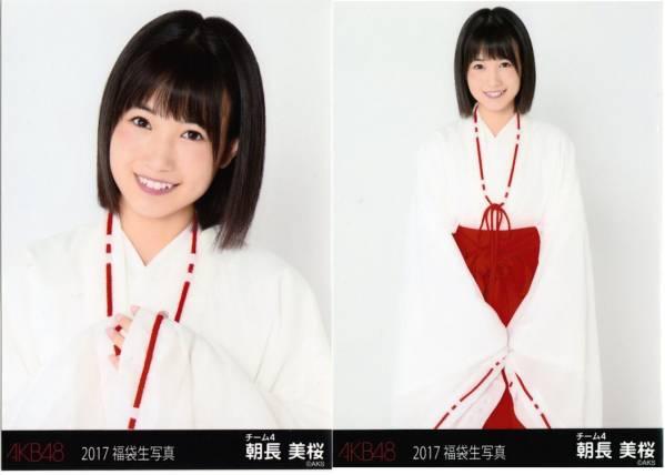 朝長美桜『AKB48 2017年福袋生写真 2枚セット』 ライブ・総選挙グッズの画像