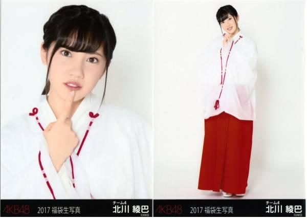 北川稜巴『AKB48 2017年福袋生写真 2枚セット』 ライブ・総選挙グッズの画像