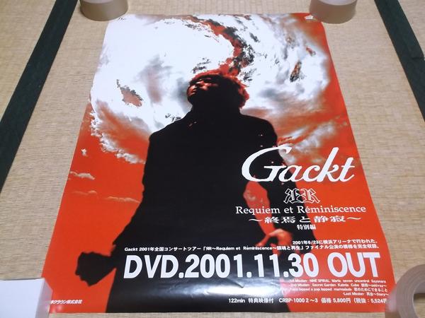 ▼ ガクト GACKT 【 2001 DVD発売告知 ポスター 】 ライブグッズの画像