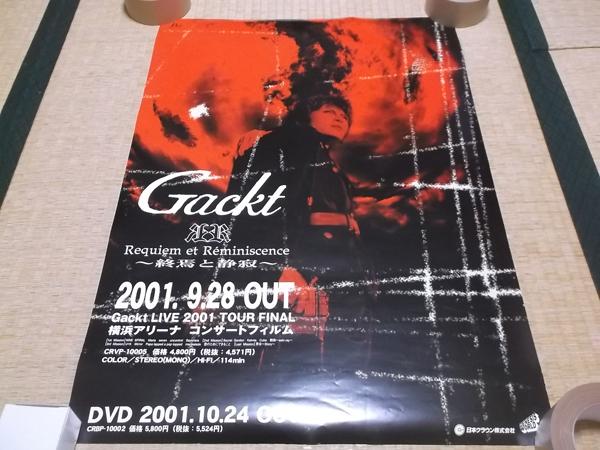 ▼ ガクト GACKT 【 2001 DVD&VHS発売告知 ポスター 】 ライブグッズの画像