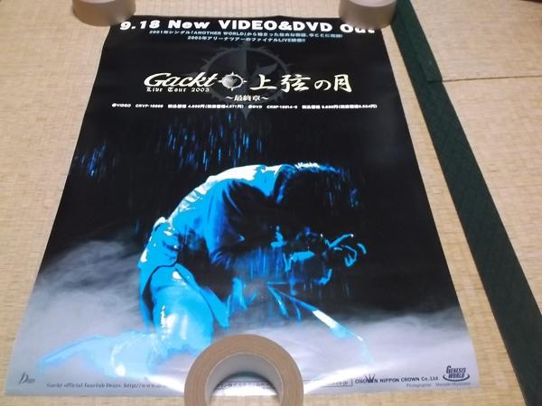 ▼ ガクト GACKT 【 2003 上弦の月ビデオ&DVD告知 ポスター 】 ライブグッズの画像