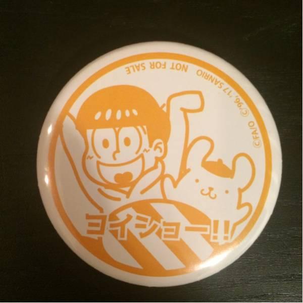 非売品サンリオおそ松さんコラボ缶バッジ十四松ポムポムプリン グッズの画像