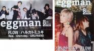 eggman 2016.8 冊子 ハルカトミユキ LOVELESS FLOW 風ノ唄/BURN Chu's day. GIRLFRIEND Real SUPER BEAVER渋谷龍太 chelsy