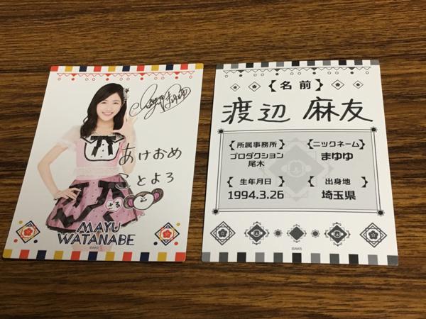 渡辺麻友 AKB 2016 福袋 サイン入り プロフィール カード