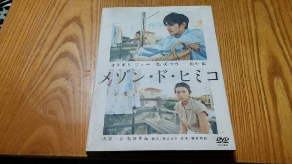 メゾン・ド・ヒミコ オダギリジョー 柴咲コウ ライブグッズの画像