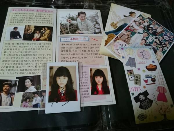 高畑充希 NHKとと姉ちゃん 番組販促用 直筆サイン入りのフォト(未開封 美品) とNHK非売品セット