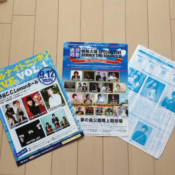 ナオト・インティライミ 2010~2012年 出演ライブ フライヤー ライブグッズの画像