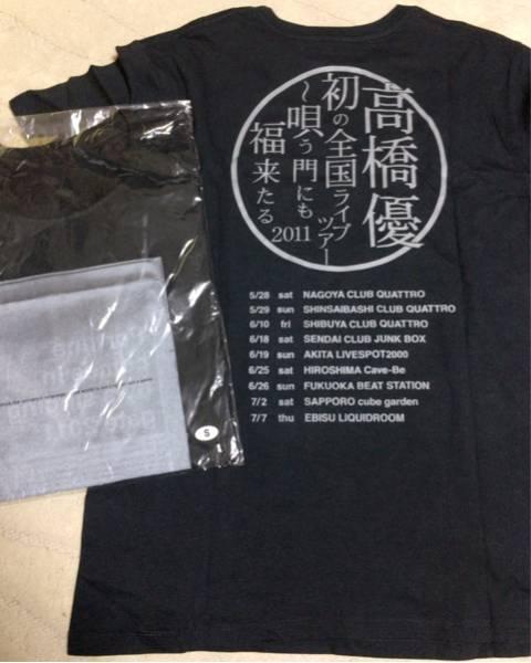 高橋優 ライブグッズ Tシャツ 新品未使用2枚セット 全国ツアー S ライブグッズの画像