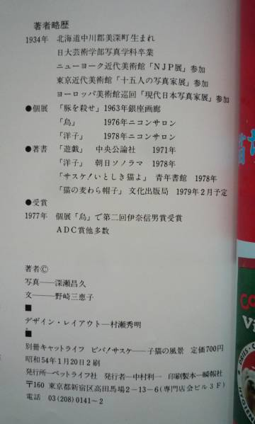 ★ 写真集!子猫の風景「ビバ!サスケ」写真・深瀬昌久