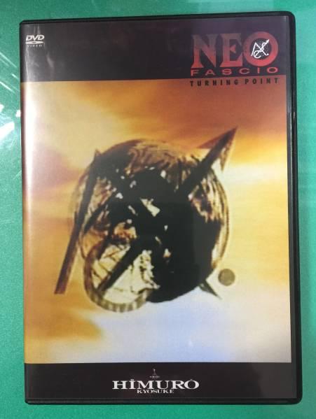 【美品DVD】氷室京介 NEO FASCIO TURNING POINT(廃版) ライブグッズの画像