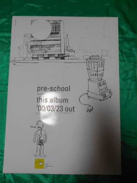 pre-school プリ・スクール this album B2サイズポスター