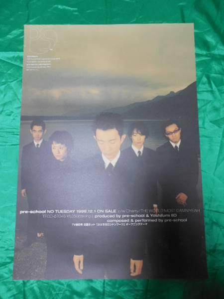 pre-school プリ・スクール NO TUESDAY B2サイズポスター