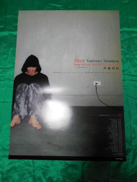 米倉利紀 flave フレイヴァ B2サイズポスター