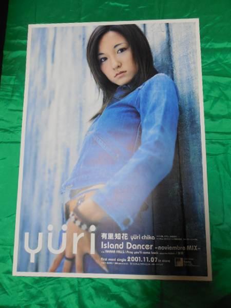 有里知花 Island Dancer noviembre MIX B2サイズポスター