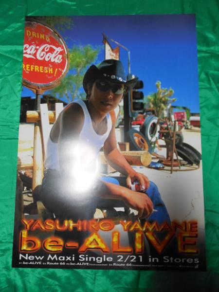山根康広 be-ALIVE B2サイズポスター