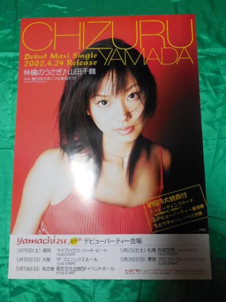 山田千鶴 林檎のうさぎ B2サイズポスター