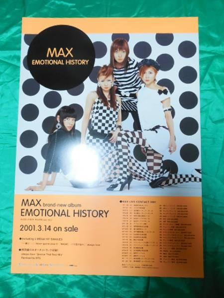 MAX EMOTIONAL HISTORY エモーショナル ヒストリー B2ポスター