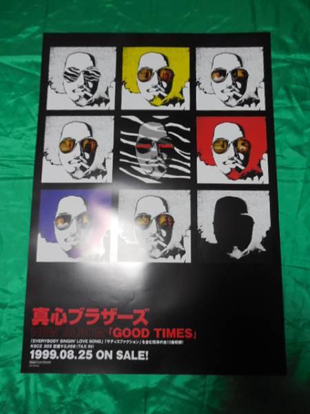 真心ブラザーズ GOOD TIMES B2サイズポスター
