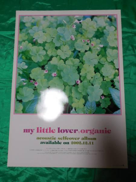 My Little Lover マイリトルラバー organic B2サイズポスター