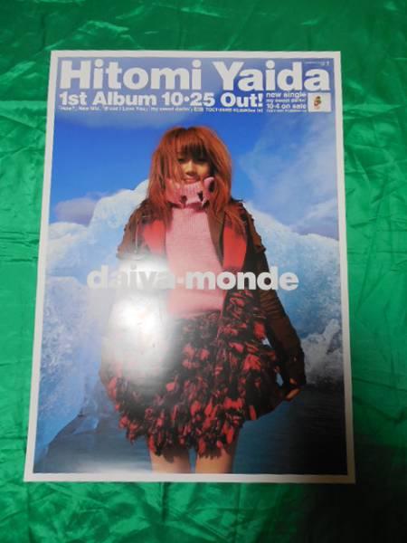 矢井田瞳 daiya-monde ダイヤモンド B2サイズポスター