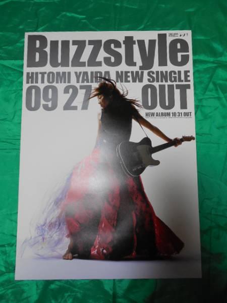 矢井田瞳 Buzzstyle バズスタイル B2サイズポスター