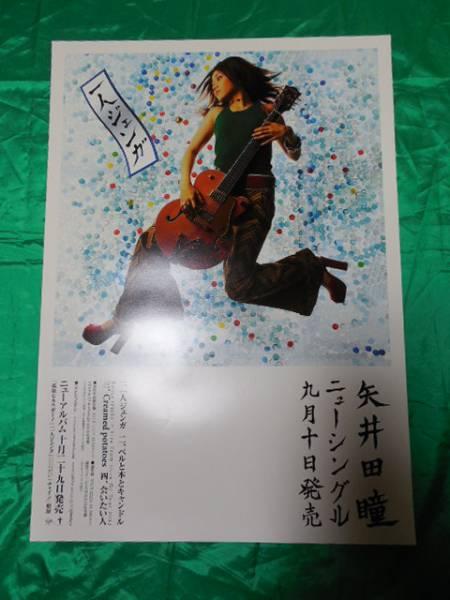 矢井田瞳 一人ジェンガ B2サイズポスター