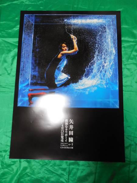 矢井田瞳 孤独なカウボーイ B2サイズポスター