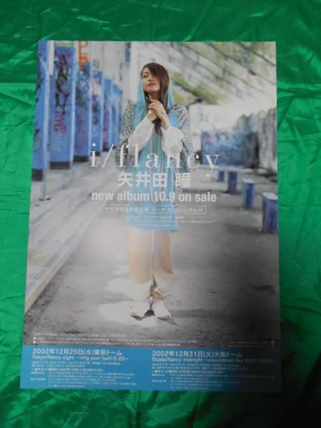 矢井田瞳 i/flancy アイ・フランシー B2サイズポスター