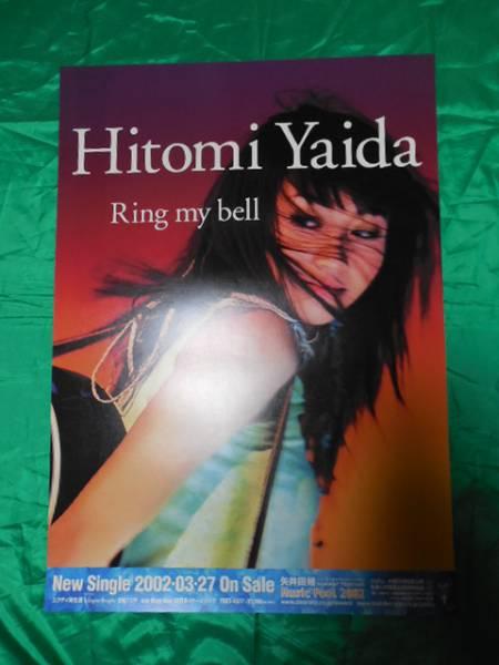 矢井田瞳 Ring my bell リング マイ ベル B2サイズポスター