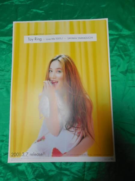 山口紗弥加 Toy Ring Love Me 100%! B2サイズポスター