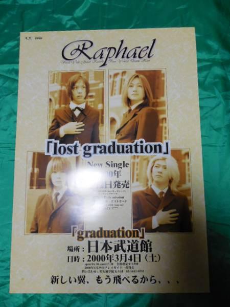 Raphael ラファエル lost graduation B2サイズポスター