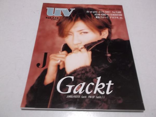 ▼ uv vol.110 Gackt ガクト ポスター付 美品/J/Dir en grey ライブグッズの画像