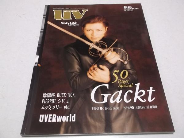 ▼ uv vol.123 Gackt ガクト ♪美品/UVERworld/CRAZE ラストLIVE