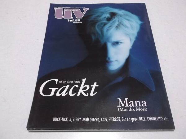 ▼ uv vol.80 Gackt ガクト/MANA/バクチク/Dir en grey/RIZE ライブグッズの画像