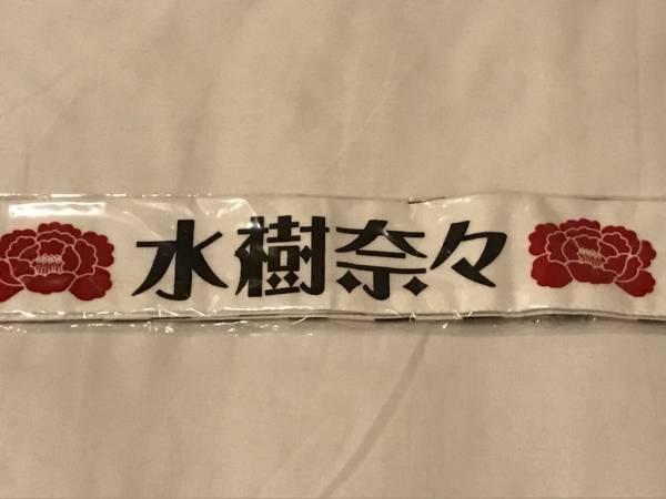 水樹奈々 LIVE ZIPANGU 2017 会場物販 ハチマキ 新品未開封