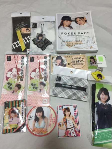 穴井千尋 グッズ まとめ 大量 Tシャツ ポスター うちわ HKT48 ライブグッズの画像