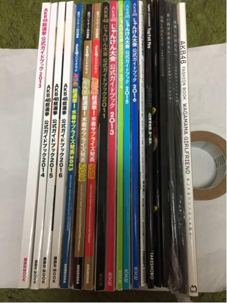 AKB48 関連書籍 本 パンフレット ガイドブック まとめ 19冊 ライブ・総選挙グッズの画像